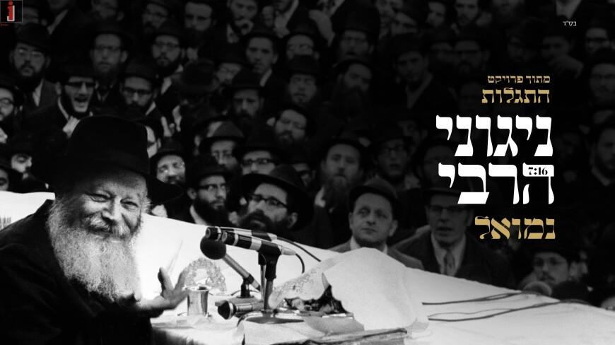 In Honor Of Gimmel Tammuz: Nemouel & Danny Avidani – The Rebbe's Niggunim Medley