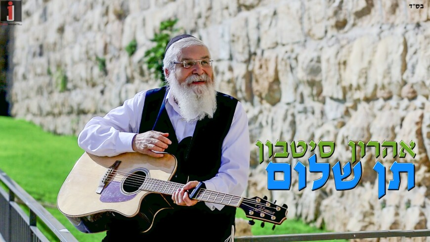 """Aharon Sitbon With A New Single """"Ten Shalom"""""""