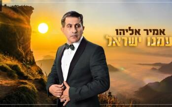 "Amir Eliyahu Releases A New SIngle & Music Video ""Ameinu Yisrael"""