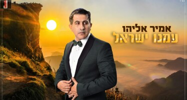 "Amir Eliyahu Releases A New SIngle & Music Video ""Ameinu Yisrael"""
