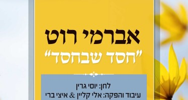Chessed Sheb'Chessed – Avremi Roth In An Exciting New Song Of Thanks