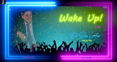 "Brazilian Singer Eli Ben Ari Calls Parents & Children: ""Don't Give A Boycott"" – Listen To ""Wake up""!"