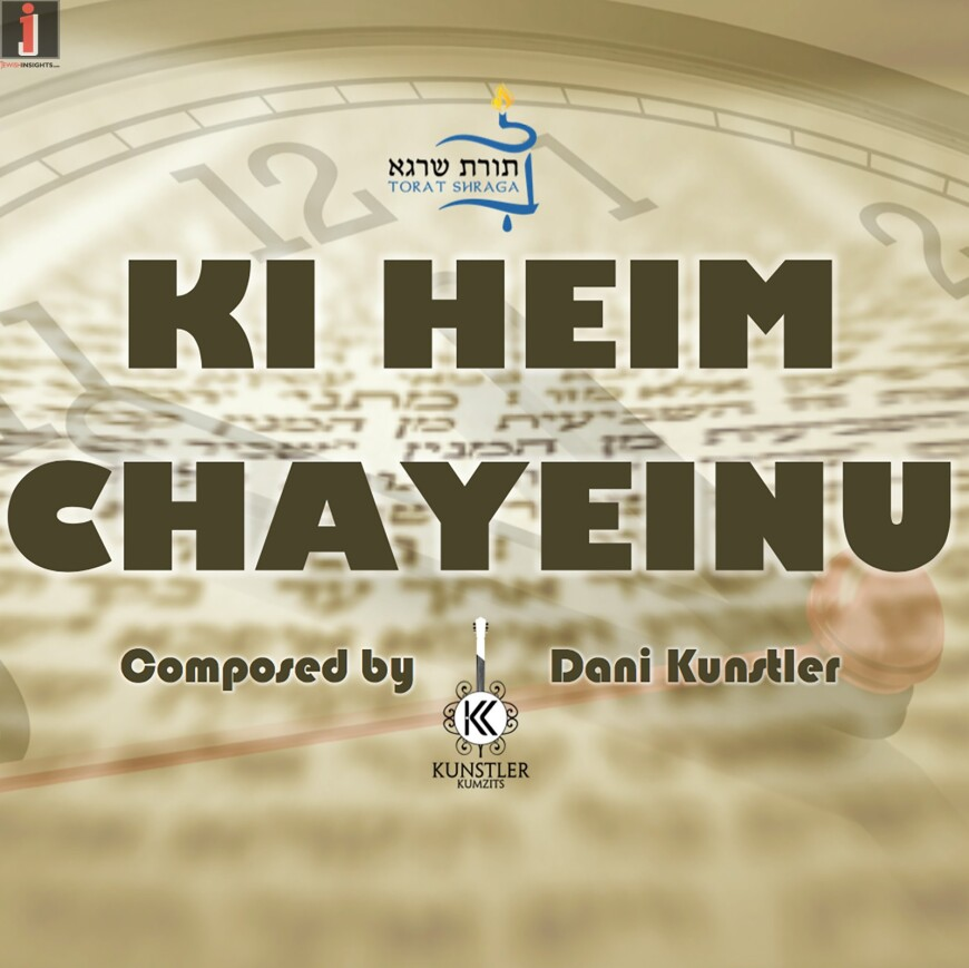 Dani Kunstler – Ki Heim Chayeinu [Official Music Video]
