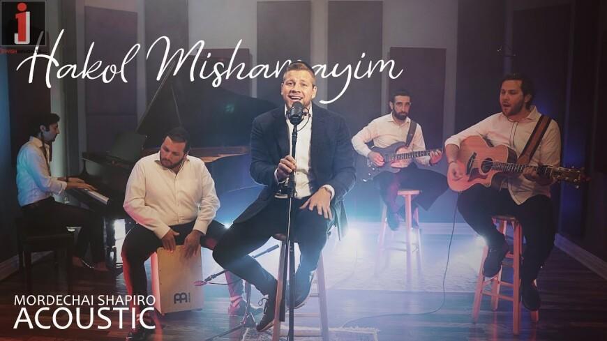 MORDECHAI SHAPIRO – Hakol Mishamayim (Acoustic Version)