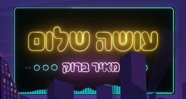 Meir Brook – Oseh Shalom