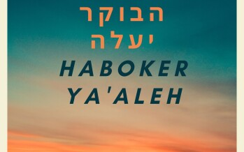 Mordy Weinstein & Michael Nadata feat. Aryeh Kunstler – Haboker Yaaleh