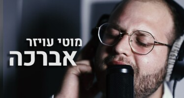 Moti Oyzer – Avarecha [Official Music Video]