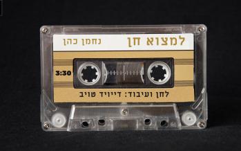 Nachman Cohen – Limtzo Chen