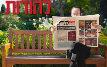 "Shalom Vagshal Presents: ""Lehodot"" – Naftali Kempeh In The Spirit Of The Times"