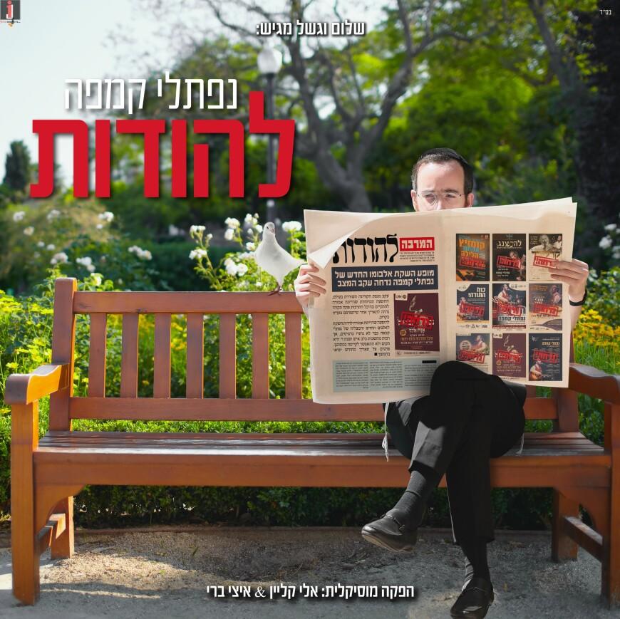 "Shalom Vagshal Presents: ""Lehodot"" – Naftali Kempeh In The Spirit Of The Times"