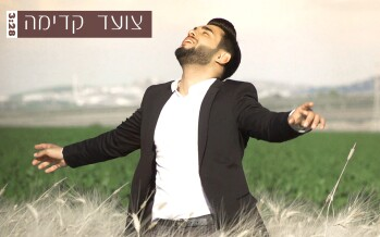 Nehoray Arieli – Tzoed Kadima [Official Music Video]