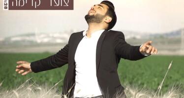 Nehoray Arieli – Tzoed Kadima [Official Music Video]