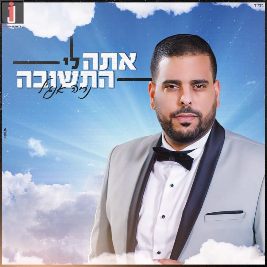 Nerya Angel – Ata Li Hatshuvah