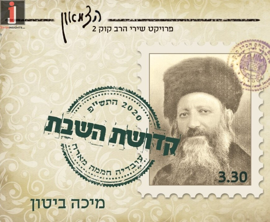 "Ovadia Chamama Presents: A New Project – Songs From Rav Kook ""Kedushat Ha'Shabbat"""