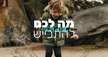 "Shmuel Perednik With A New Single ""Ma Lachem Lehitbayesh"""