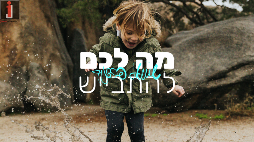 "Shmuel Perednik With A New Single ""Ma Lachem Lehitbayesh"""