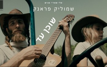 """Shmulik Frank With A New Song & Video """"Shochen Ad"""""""