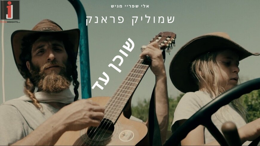 "Shmulik Frank With A New Song & Video ""Shochen Ad"""