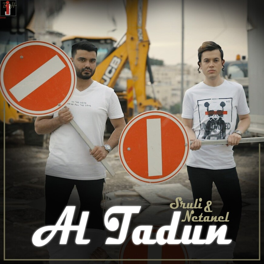 Sruli & Netanel – Al Tadun (Official Music Video)