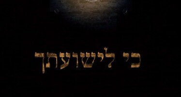 "Sruly Lipschitz With A New Single ""Ki Lishuaschu"""