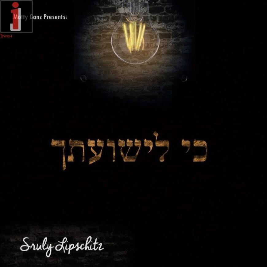 "Sruly Lipschitz With A New Single ""Ki Lishuaschu"""