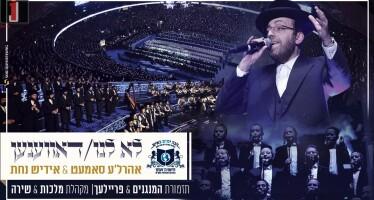 "Ahrele Samet & Yiddish Nachas – Dirshu ""Loi Lanu"""