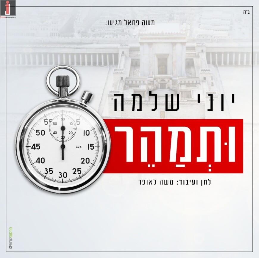 """""""U'semaher"""" Yoni Shlomo With A Redemptive New Hit"""