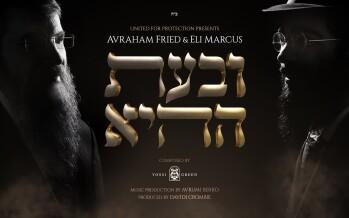 "Avraham Fried & Eli Marcus ""Ub'ais Hahi"" Song Dedicated to Miracle Sefer Torah Released"