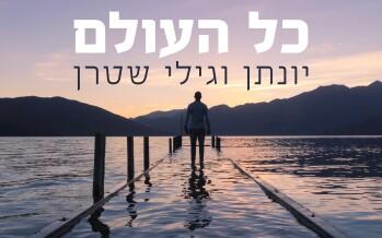 Yonatan & Gili Stern – Kol Haolam