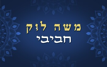 Moshe Louk – HaBibi [Official Lyric Video]