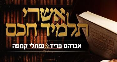 Avraham Fried & Naftali Kempeh In A Duet – Ashreichem