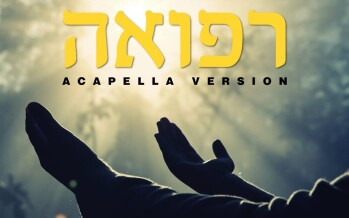 Baruch Levine – Refuah – (Acapella Edition)