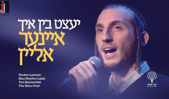 Bonei Olam Releases Video Feat. Shulem Lemmer Ahead of the Historic Campaign Next Week