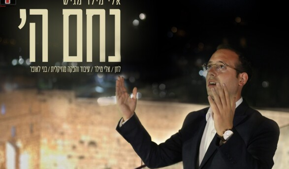 Right Before The Three Weeks: Eli Miller Is Menachem The Aveilei Tzion