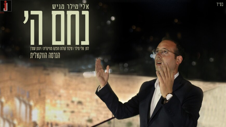 """Nacheim Hashem"" The Seond Single From Eli Miller Now Available In Acapella"
