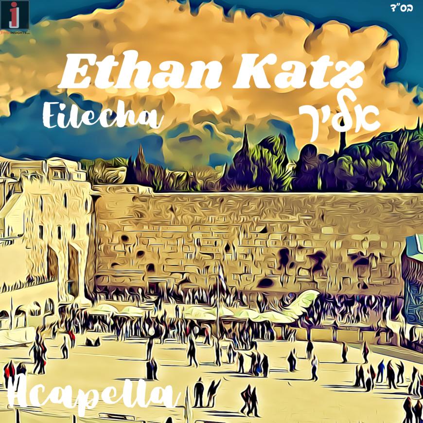"""Ethan Katz Releases """"Eliecha"""" Acapella"""