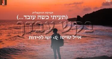 Eyal Twito & Yishai Lapidot – Bakesh Avdecha Acapella