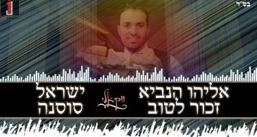 Israel Sosna Presents: Eliyahu Hanavi Acapella