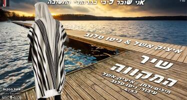 Itzik Eshel & DJ Niso Slob – Shir HaMikveh