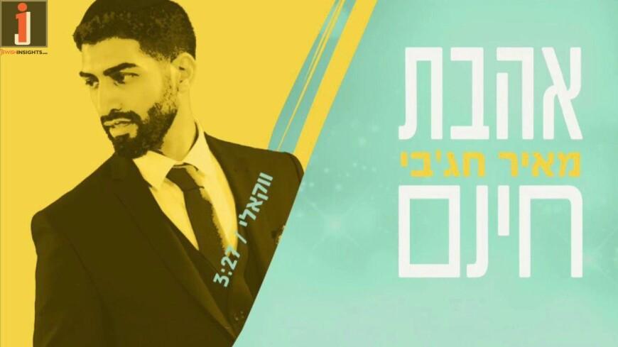 Meir Chajabi – Ahavat Chinam Acapella