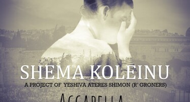 Ezra Eliyahu – Shema Koleinu (Accapella) – Yeshiva Ateres Shimon (GRONERS)