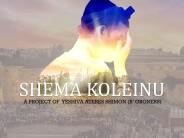 Shema Koleinu – Yeshiva Ateres Shimon (GRONERS)