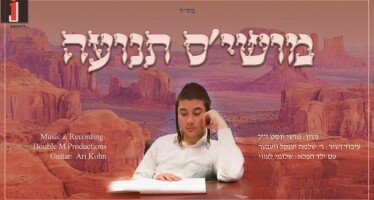 "New Song In Loving Memory Of Moshe Just Z""L"