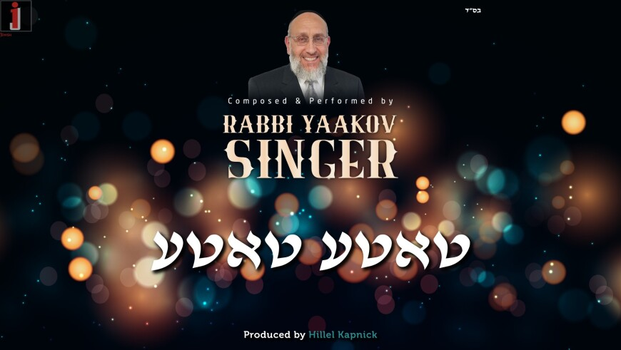 "Rabbi Yaakov Singer Releases New Single With A Timeless Message ""Tatte Tatte"""