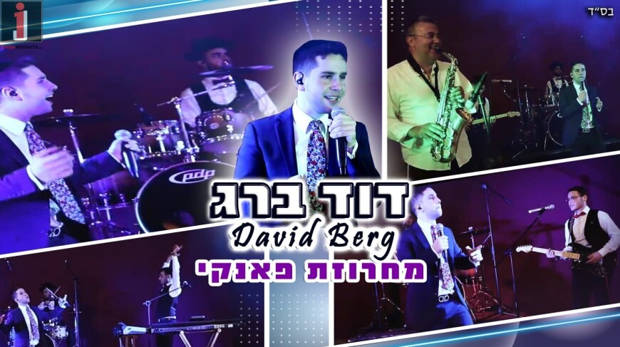 Start The Summer Off On A Funky Note: David Berg – Funk Medley [Official Music Video]