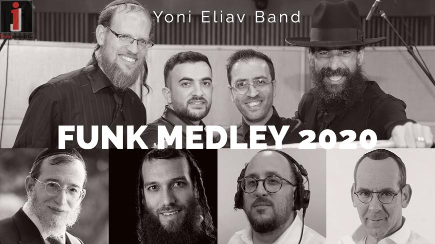 Yoni Eliav – Funk Medley 2020 (ft. Lipa, Yishai Lapidot, Mendy Jerufi & Beri Weber)