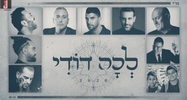 Lecha Dodi – The Best Israeli Artists Receive Shabbat