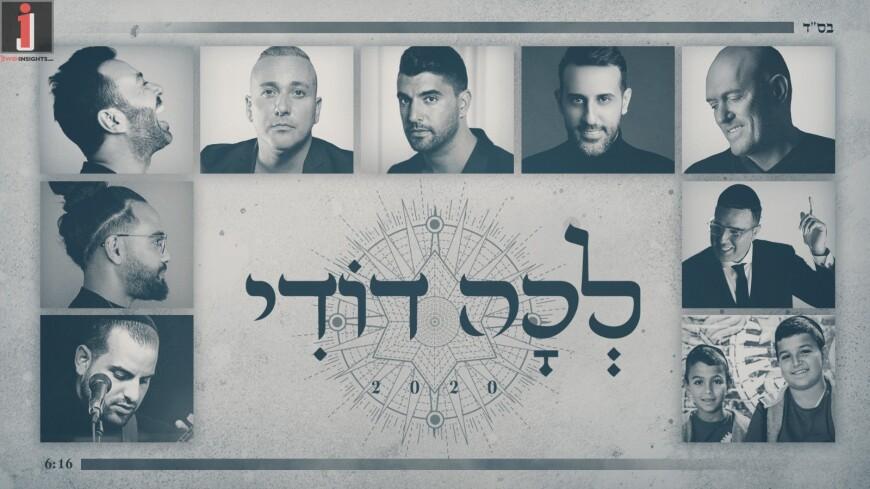 Lecha Dodi – The Best Israeli Artists Receive Shabbat