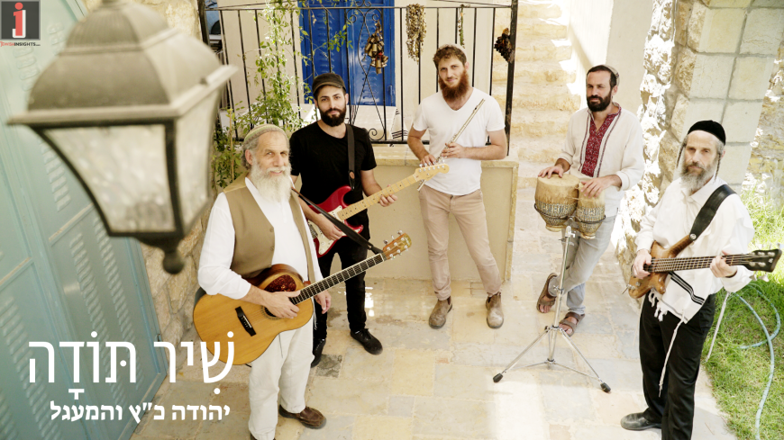 "Yehudah Katz & His Troupe ""Shir Todah"""
