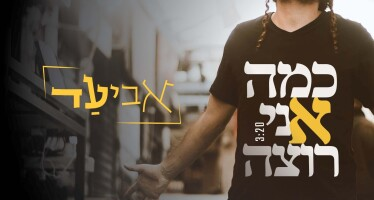 New For AVIAD – Kamah Ani Rotzeh?